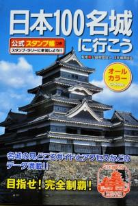 日本100名城に行こう スタンプ帳付き