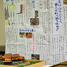 城の自由研究コンテストのイメージ