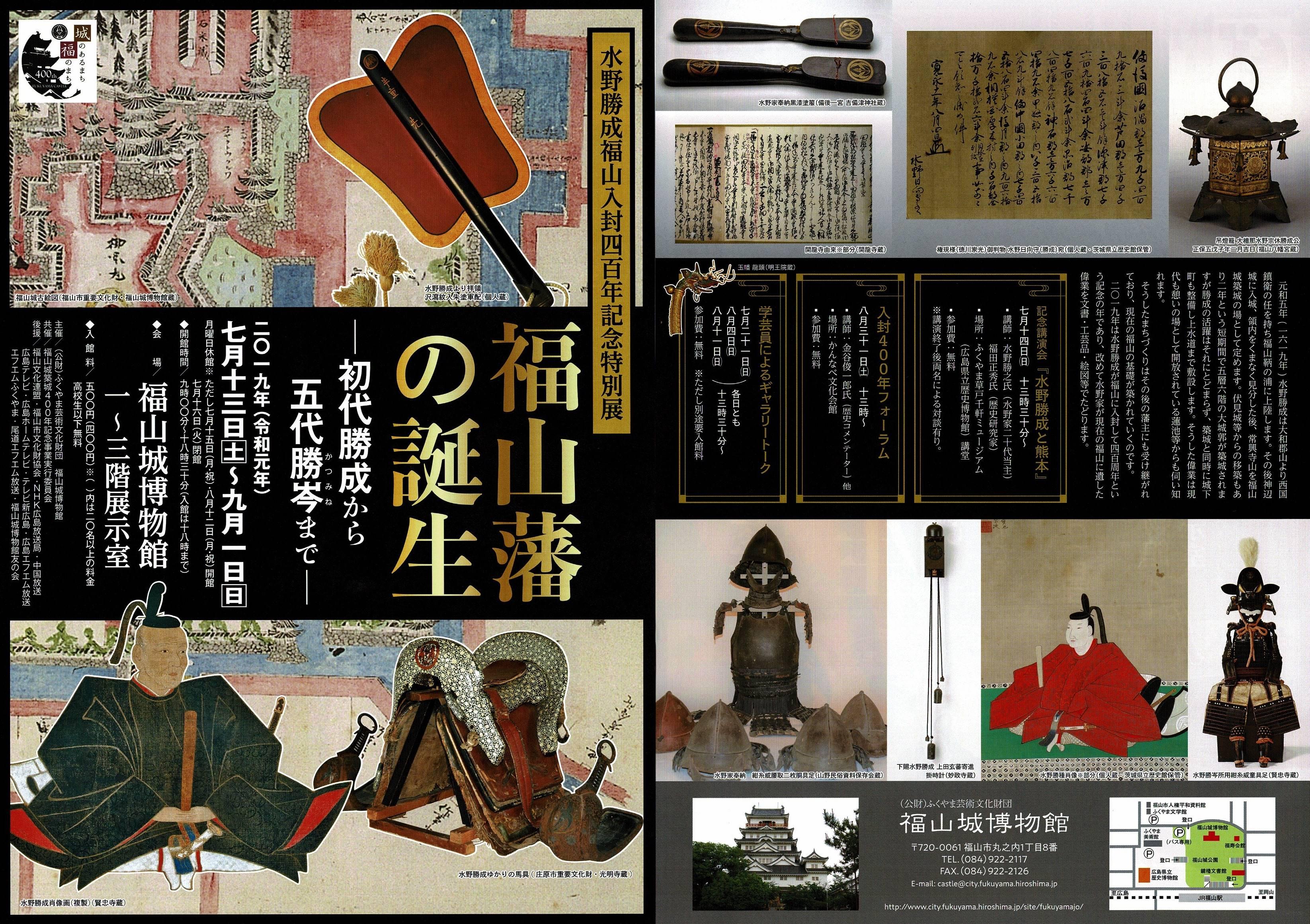 福山城博物館、水野勝成福山入封四百年記念特別展のお知らせ。